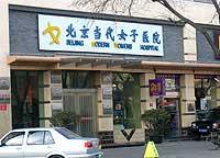 北京当代女子医院整形美容科