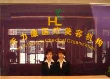 北京禾力康整形美容医院