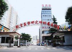 北京466空军美容整形医院