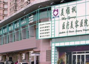北京美雅枫整形医院