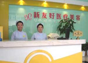 杭州新友好医疗整形美容机构