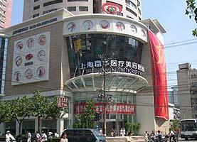 上海富华美容整形医院