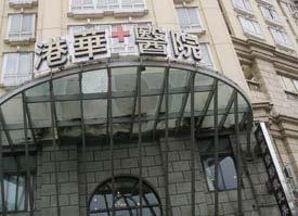上海港华美容整形医院