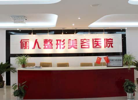 上海丽人美容整形医院