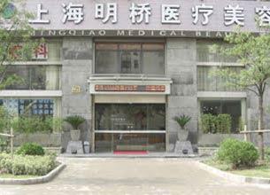 上海明桥美容整形医院