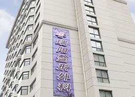 上海瑞阳美容整形医院