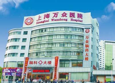 上海万众整形美容医院