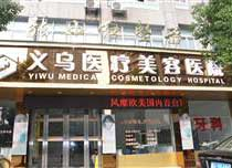 浙江义乌张小红医疗美容医院