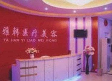 湖南省衡阳雅韩医疗美容机构