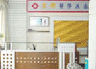 湖南省娄底京都医学整形医院
