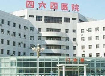 天津市解放军第464医院整形中心