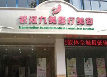 湖北武汉九美医疗美容医院