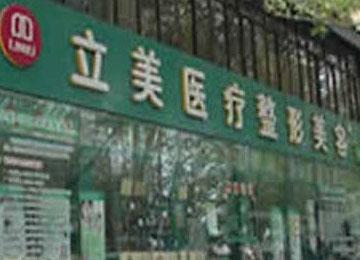 湖北武汉立美医疗整形美容机构