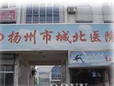 扬州城北医院激光整形美容科