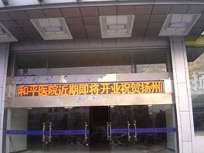 江苏扬州和平医院整形美容科