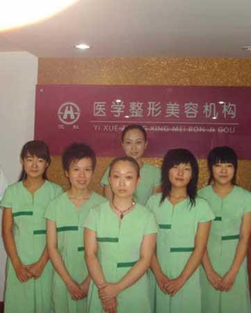 舟山沈虹医疗美容机构