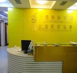 福建省福州中意医疗美容整形机构