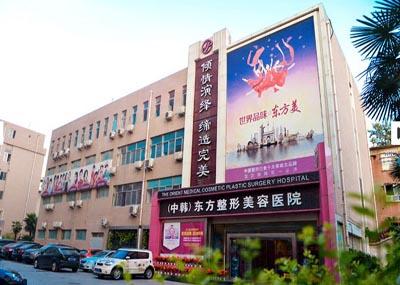 河南郑州东方整形美容医院