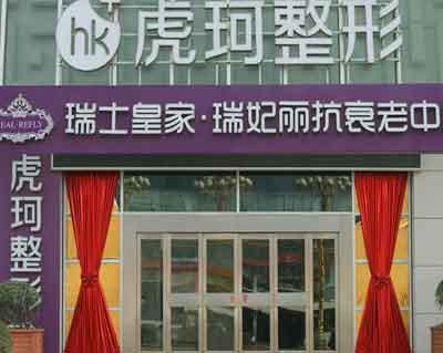 河南省郑州虎珂整形美容机构