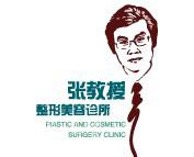 北京张宗学整形美容诊所