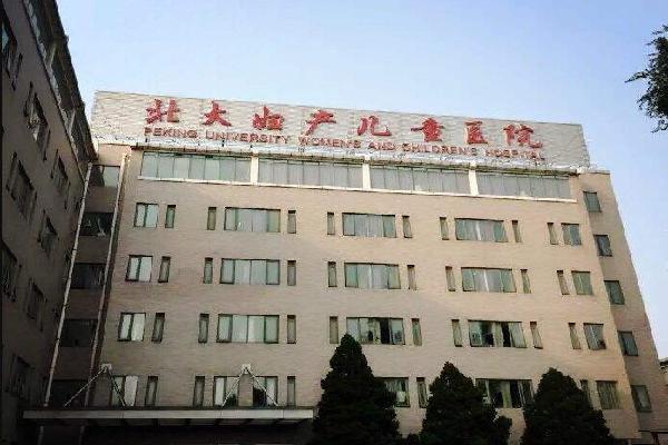 北大妇产儿童医院