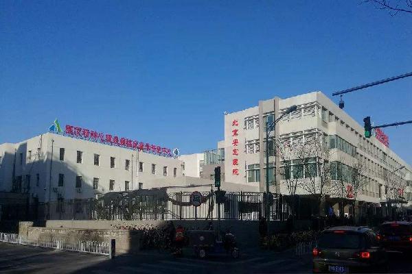 北京安定医院
