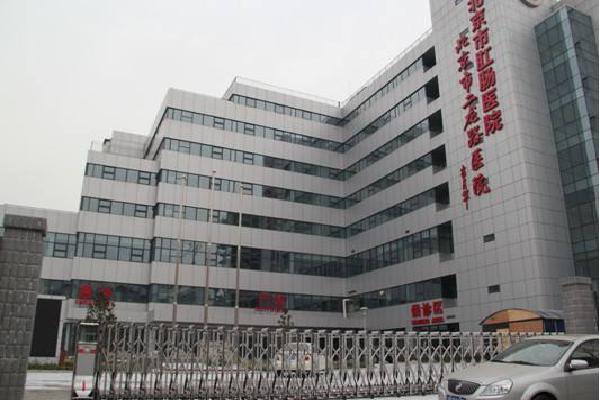 北京二龙路医院