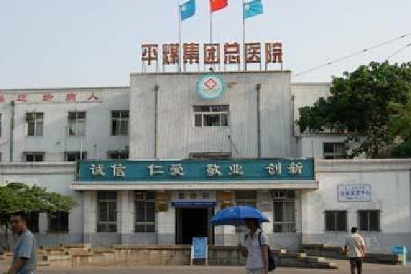 平煤集团总医院