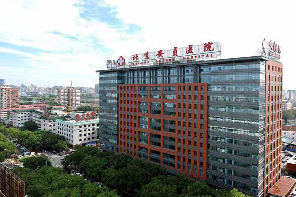 北京安贞医院PET-CT中心