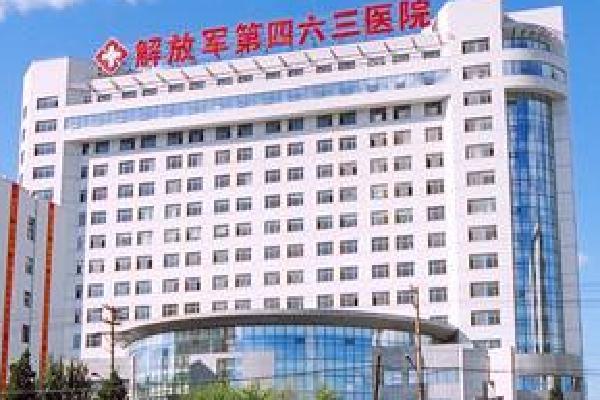 解放军北部战区空军医院(第463医院)