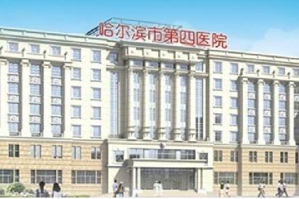 黑龙江省第四医院