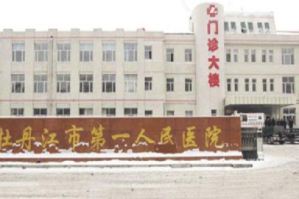 牡丹江市第一人民医院PET-CT中心