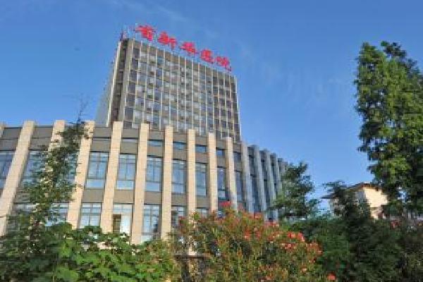 湖北省新华医院