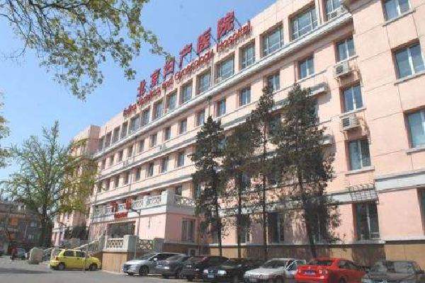 北京妇产医院(西院区)