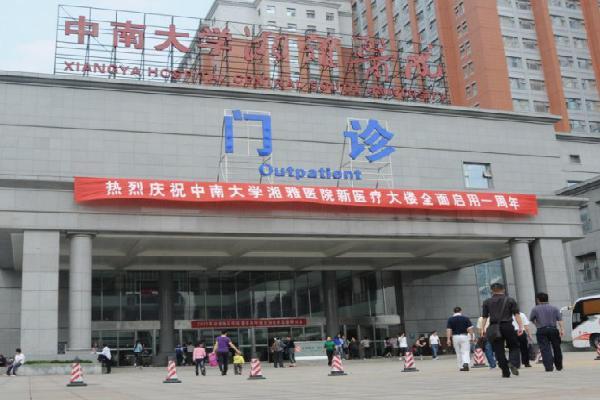 中南大学湘雅医院PET-CT中心