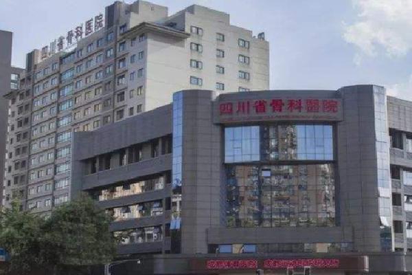 四川省骨科医院