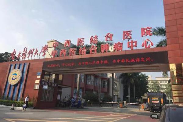 南方中西医结合医院