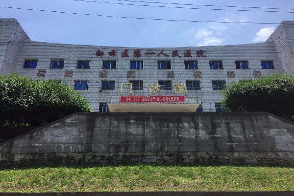 广州市白云区第一人民医院创伤整形外科