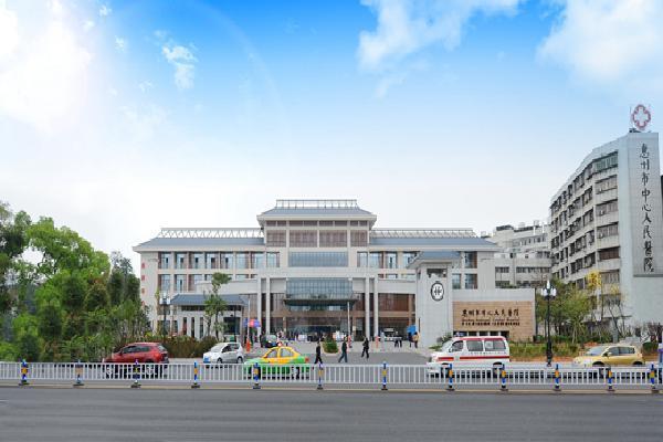 惠州市中心人民医院