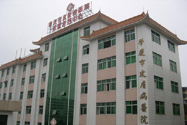 肇庆市皮肤病医院