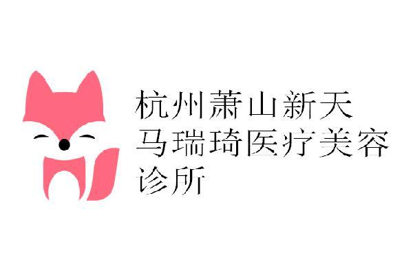 杭州萧山新天马瑞琦医疗美容诊所