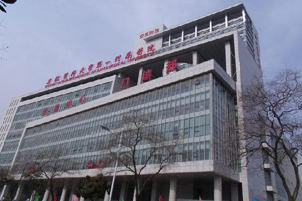 安徽医科大学第一附属医院肿瘤生物治疗