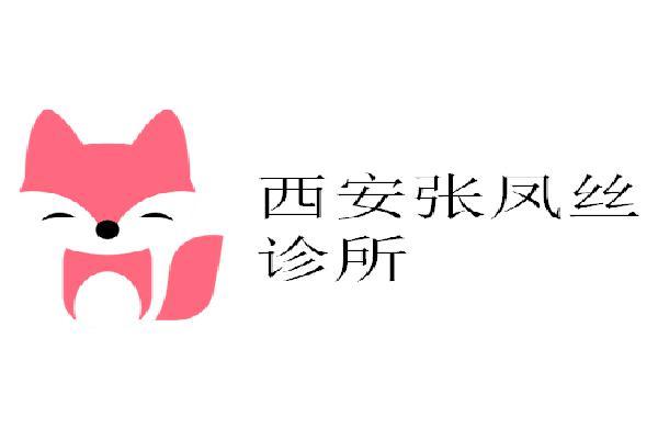 西安张凤丝诊所