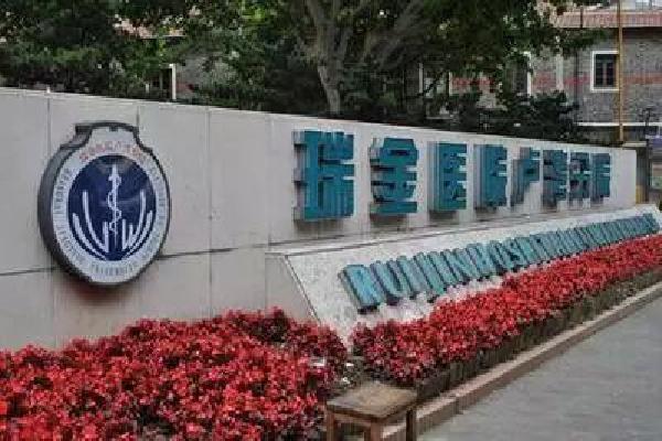 上海瑞金医院卢湾分院