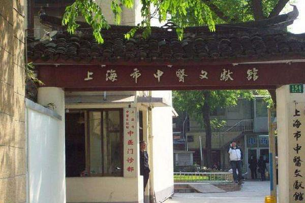 上海中医文献馆中医门诊