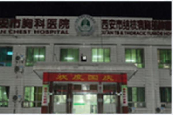西安市结核病胸部肿瘤医院伽玛刀中心