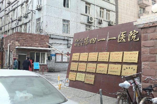 上海解放军411医院