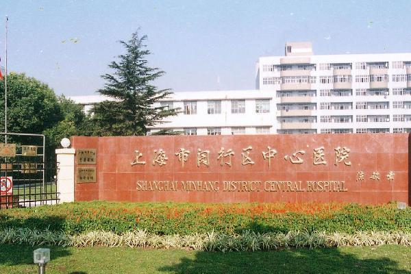 上海市闵行区中心医院