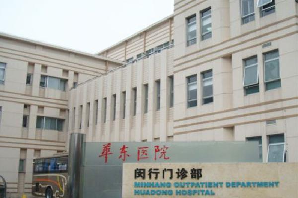 上海复旦大学附属华东医院(闵行门诊部)