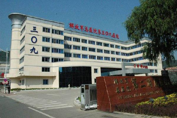 解放军第309医院(总参谋部总医院)